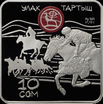 Кыргызстан монета 10 сом Улак тартыш, реверс