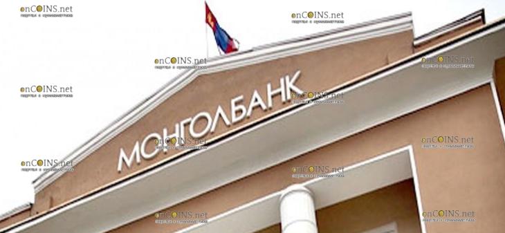 Монголбанк, Банк Монголии