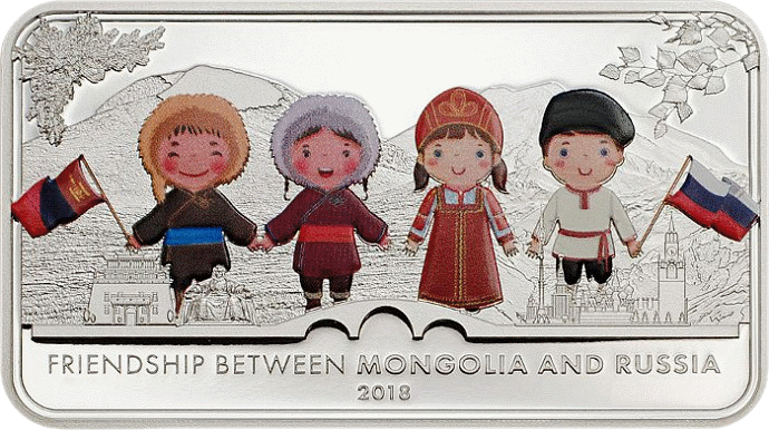 Монголия монета 20000 тугриков Монголия-Россия Международное сотрудничество, реверс