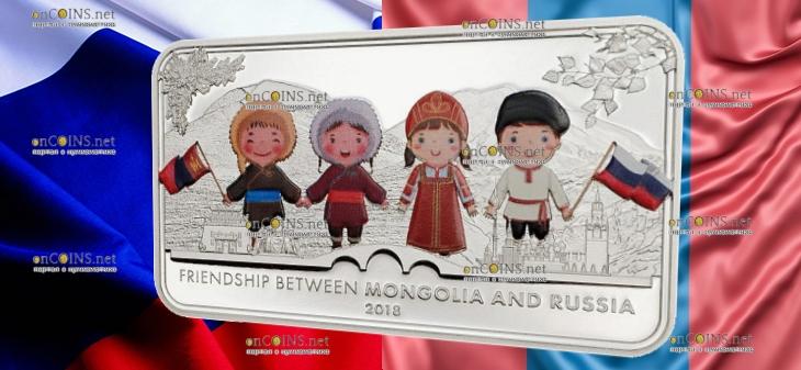 Монголия монета 20000 тугриков Монголия-Россия Международное сотрудничество