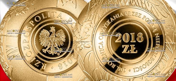 Польша монета 2018 злотых 100 лет восстановления независимости Польши