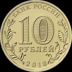 Россия монета 10 рублей 2018, аверс
