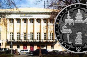 Россия монета 25 рублей 100-летие Государственного музея искусства народов Востока