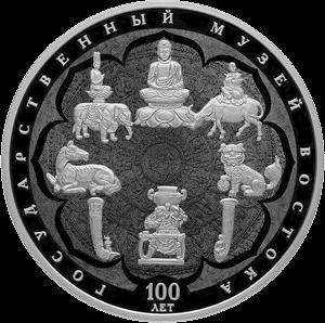 Россия монета 25 рублей 100-летие Государственного музея искусства народов Востока, реверс