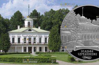 Россия монета 25 рублей Усадьба Мцыри (Спасское)