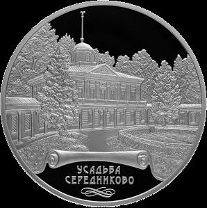 Россия монета 25 рублей Усадьба Мцыри (Спасское), реверс
