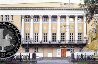 Россия монета 3 рубля 100-летие Государственного музея искусства народов Востока