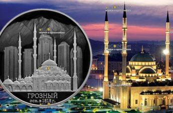 Россия монета 3 рубля 200-летие основания города Грозного