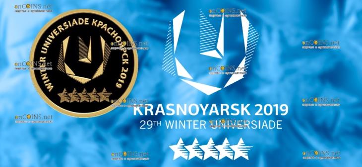 Россия монета 50 рублей ХХIХ Всемирная зимняя универсиада 2019 года в Красноярске