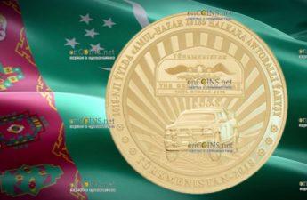 Туркменистан монета 100 манатов авторалли Амуль-Хазар 2018