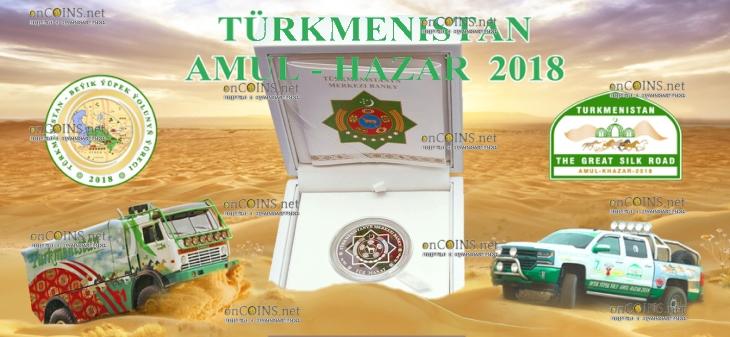 Туркменистан монета 100 манатов авторалли Амуль-Хазар 2018, серебро, подарочная упаковка