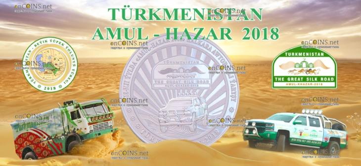Туркменистан монета 100 манатов авторалли Амуль-Хазар 2018, серебро