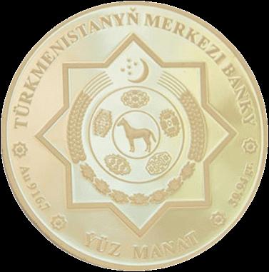 Туркменистан монета 100 манатов авторалли Амуль-Хазар 2018, золото, аверс