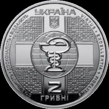 Украина монета 2 гривны 100-летие Национальной медицинской академии последипломного образования имени П Л Шупика, аверс