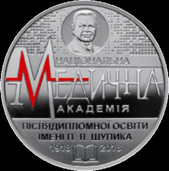 Украина монета 2 гривны 100-летие Национальной медицинской академии последипломного образования имени П Л Шупика, реверс