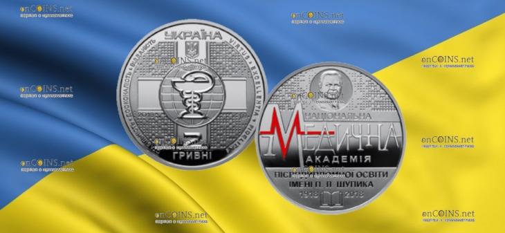 Украина монета 2 гривны 100-летие Национальной медицинской академии последипломного образования имени П Л Шупика