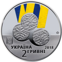 Украина монета 2 гривны XII Зимние паралимпийские игры, аверс