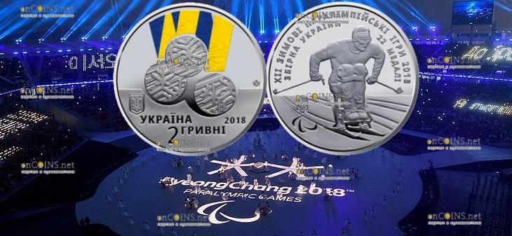 Украина монета 2 гривны XII Зимние паралимпийские игры
