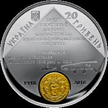 Украина монета 20 гривен 100 лет Национальной академии наук Украины, аверс