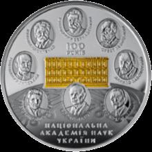 Украина монета 20 гривен 100 лет Национальной академии наук Украины, реверс