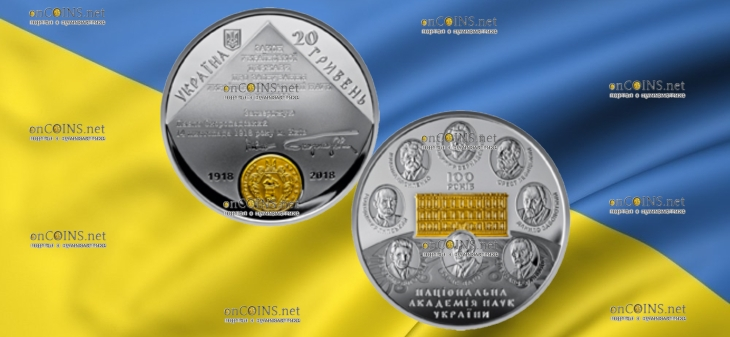 Украина монета 20 гривен 100 лет Национальной академии наук Украины
