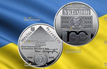 Украина монета 5 гривен 100 лет Национальной академии наук Украины