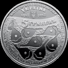 Украина монета 5 гривен 100 лет со дня создания Кобзарского хора, аверс