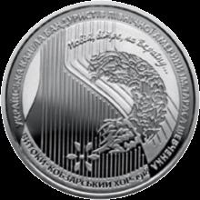 Украина монета 5 гривен 100 лет со дня создания Кобзарского хора, реверс