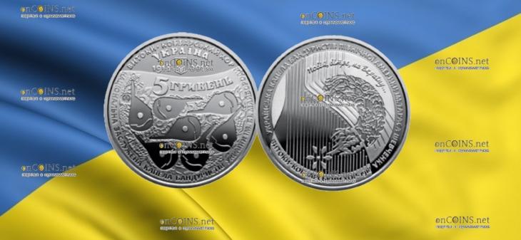 Украина монета 5 гривен 100 лет со дня создания Кобзарского хора