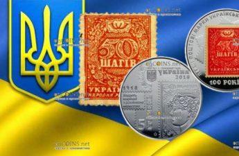 Украина монета 5 гривен 100-летие выпуска первых почтовых марок Украины