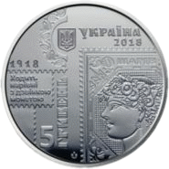 Украина монета 5 гривен 100-летие выпуска первых почтовых марок Украины, аверс