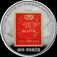 Украина монета 5 гривен 100-летие выпуска первых почтовых марок Украины, реверс