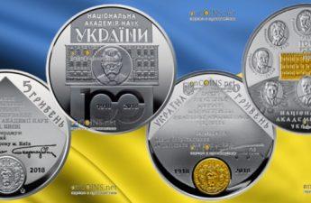 Украина монеты 5 гривен и 20 гривен 100 лет Национальной академии наук Украины