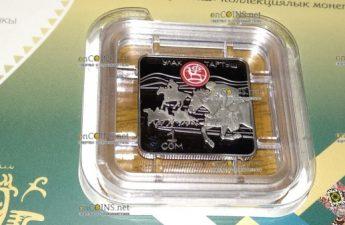 В Кыргызстане вышла в обращение монета 1 сом Улак тартыш