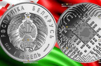 Беларусь монета 1 рубль 100 лет Финансовая система