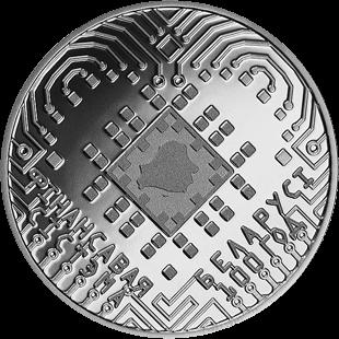 Беларусь монета 1 рубль 100 лет Финансовая система, реверс