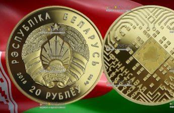 Беларусь монета 20 рублей 100 лет Финансовая система
