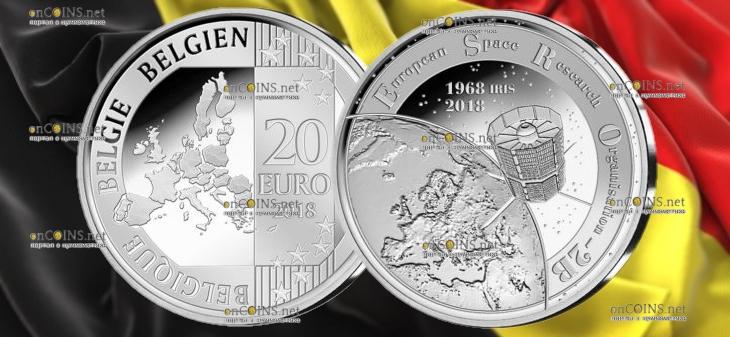 Бельгия монета 20 евро 50 лет ESRO-2B