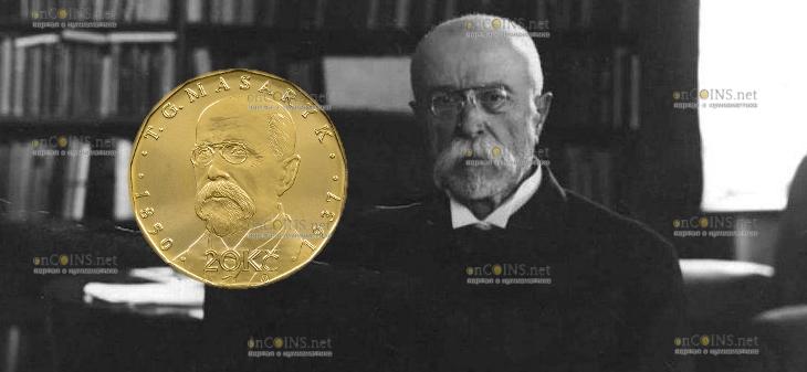 Чехия монета 20 крон Томаш Гарриг Масарик