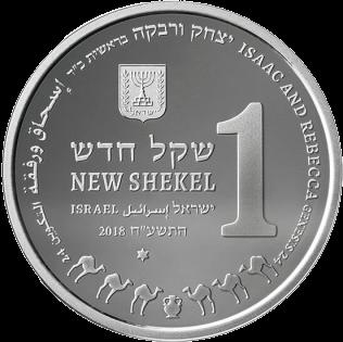 Израиль монета 1 шекель История про Исаака и Ребекку, аверс