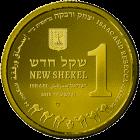 Израиль монета 1 шекель История про Исаака и Ребекку, золото, аверс