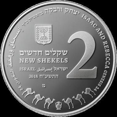 Израиль монета 2 шекеля История про Исаака и Ребекку, аверс