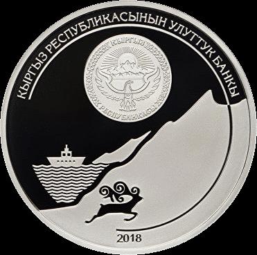 Кыргызстан монета 20 сомов 90-летие Чингиза Айтматова, аверс