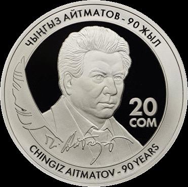 Кыргызстан монета 20 сомов 90-летие Чингиза Айтматова, реверс