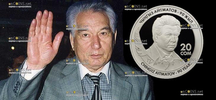 Кыргызстан монета 20 сомов 90-летие Чингиза Айтматова