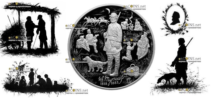 Россия монета 25 рублей 200-летие со дня рождения И С Тургенева, реверс