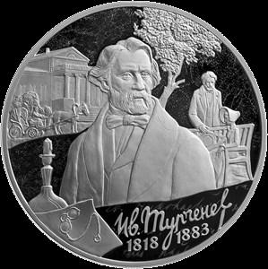 Россия монета 3 рубля 200-летие со дня рождения Тургенева