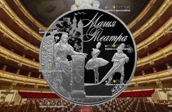 Россия монета 3 рубля Магия театра