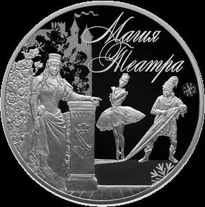 Россия монета 3 рубля Магия театра, реверс
