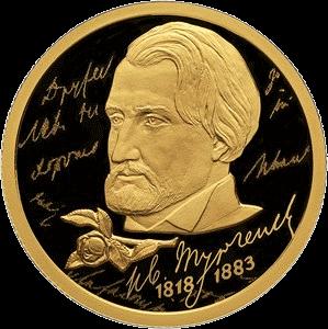 Россия монета 50 рублей 200-летие со дня рождения И С Тургенева, реверс